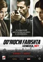 Qo'riqchi farishta / Xaloskor / Haloskor / Farishta qo'riqchisi Premyera Uzbek tilida O'zbekcha tarjima kino 2012 HD tas-ix skachat