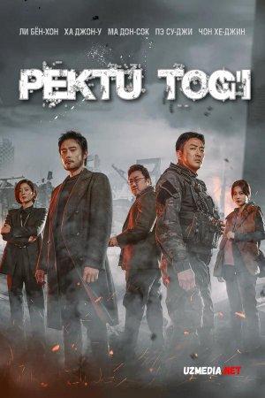 Pektu tog'i / Portlash / Pektu vulqoni Uzbek tilida O'zbekcha tarjima kino 2019 Full HD tas-ix skachat