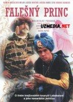 Sohta shahzoda / Yolg'onchi shaxzoda Uzbek tilida O'zbekcha tarjima kino 1985 Full HD tas-ix skachat