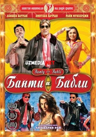 Banti va Babli Hind kino Uzbek tilida O'zbekcha tarjima kino 2005 Full HD tas-ix skachat