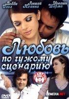 Niqob Hind kino Uzbek tilida O'zbekcha tarjima kino 2007 Full HD tas-ix skachat