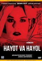 Hayot va hayol / Xayot va xayol Uzbek tilida O'zbekcha tarjima kino 1999 Full HD tas-ix skachat