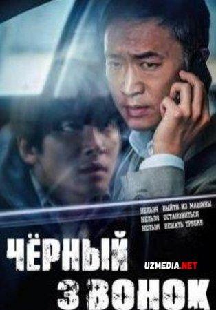 Qo'ng'iroq cheklangan Koreys filmi 2021 O'zbek tilida HD
