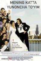 Mening katta yunoncha to'yim / Grekcha to'yim Uzbek tilida O'zbekcha tarjima kino 2001 Full HD tas-ix skachat