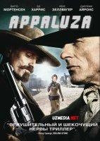 Appaluza / Appoluza Uzbek tilida O'zbekcha tarjima kino 2008 Full HD tas-ix skachat