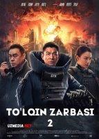 To'lqin zarbasi 2 / Zarbali to'lqin 2 / Zarba to'lqini 2 Xitoy filmi Uzbek tilida O'zbekcha tarjima kino 2020 Full HD tas-ix skachat