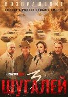 Shugaley 3 Rossiya filmi 2021 Uzbek tilida O'zbekcha tarjima kino Full HD tas-ix skachat