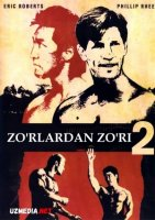 Zo'rlardan zo'ri 2 / Zo'rlarning zo'ri 2 / Eng yaxshisi 2 Uzbek tilida O'zbekcha tarjima kino 1993 Full HD tas-ix skachat