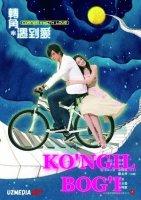 Ko'ngil bog'i Koreya seriali Barcha qismlar O'zbek tilida 2006 HD