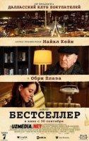 Bestseller / Eng yaxshi sotuvchilar / Bestsellerlar Uzbek tilida O'zbekcha tarjima kino 2021 Full HD tas-ix skachat