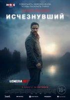 G'oyib bo'lgan / Yo'qolgan / Mening o'g'lim Uzbek tilida O'zbekcha tarjima kino 2021 Full HD tas-ix skachat