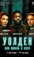 Uolden: O'rmondagi hayot Premyera 2021 O'zbek tilida Uzbek tarjima Full HD Ultra 4K