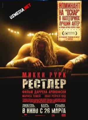 Restler / Wrestler / Vrestler / Resling Uzbek tilida 2008 O'zbekcha tarjima kino Full HD tas-ix skachat