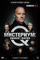 Misterium: Marko effekti Uzbek tilida O'zbekcha tarjima kino 2021 Full HD tas-ix skachat
