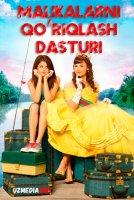 Malikalarni qo'riqlash dasturi / Malikani himoya qilish dasturi Uzbek tilida tarjima kino 2009 Full HD